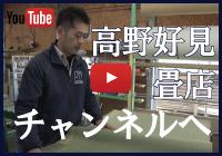 高野畳店Youtubeチャンネル