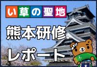 い草の聖地熊本研修レポート