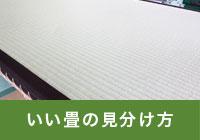 いい畳の見分け方