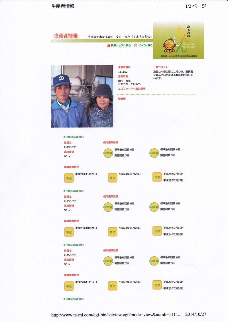 食品並みの安心・安全保障(2)