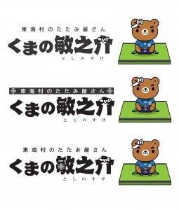 _ロゴ修正1_03