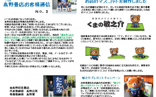 お客様通信No.3_01