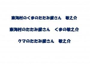 東海村のくまのたたみ屋さん敏之介_01