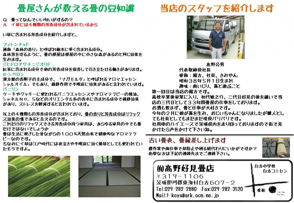 お客様通信No.1_02