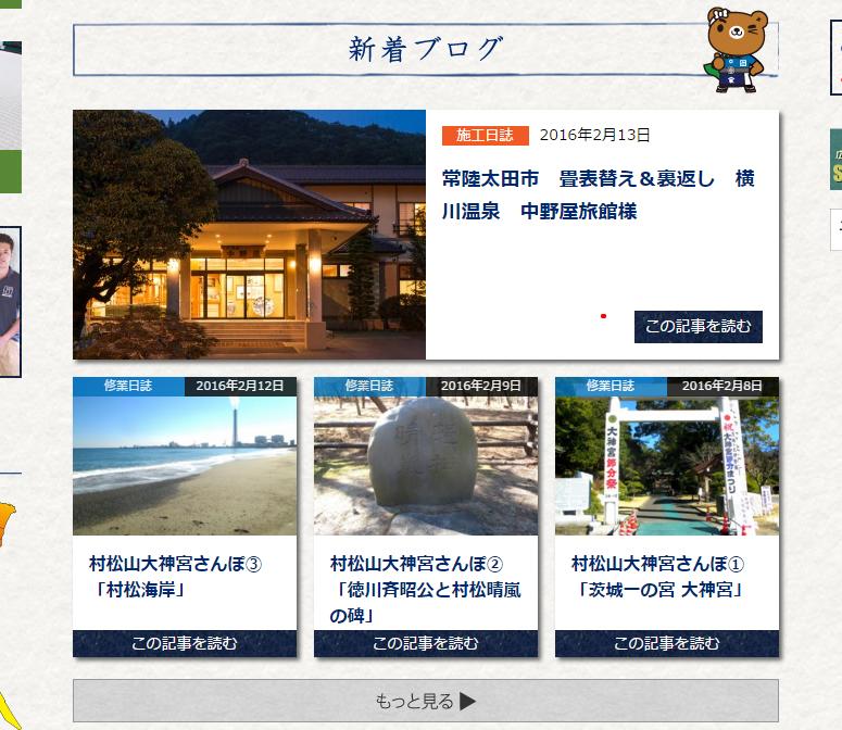 茨城県東海村にある国産畳表100 の店 高野好見畳店