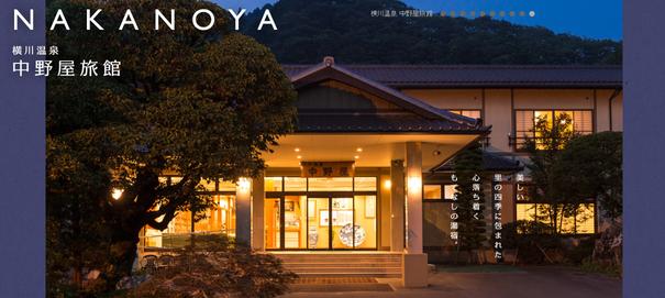 横川温泉 中野屋旅館[1]