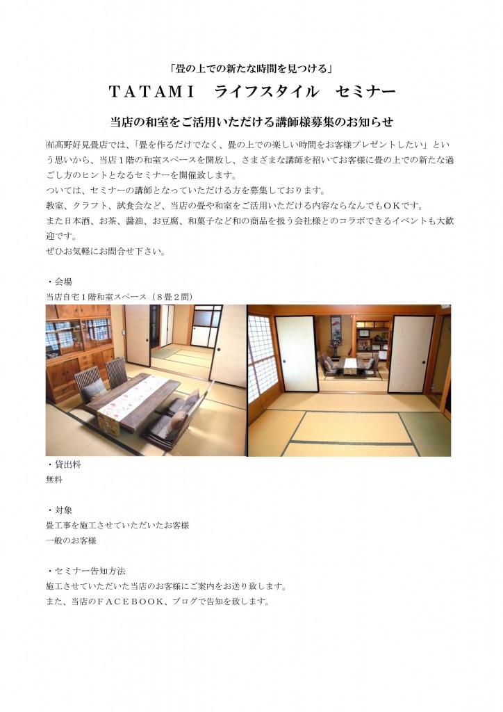 セミナー講師募集_01