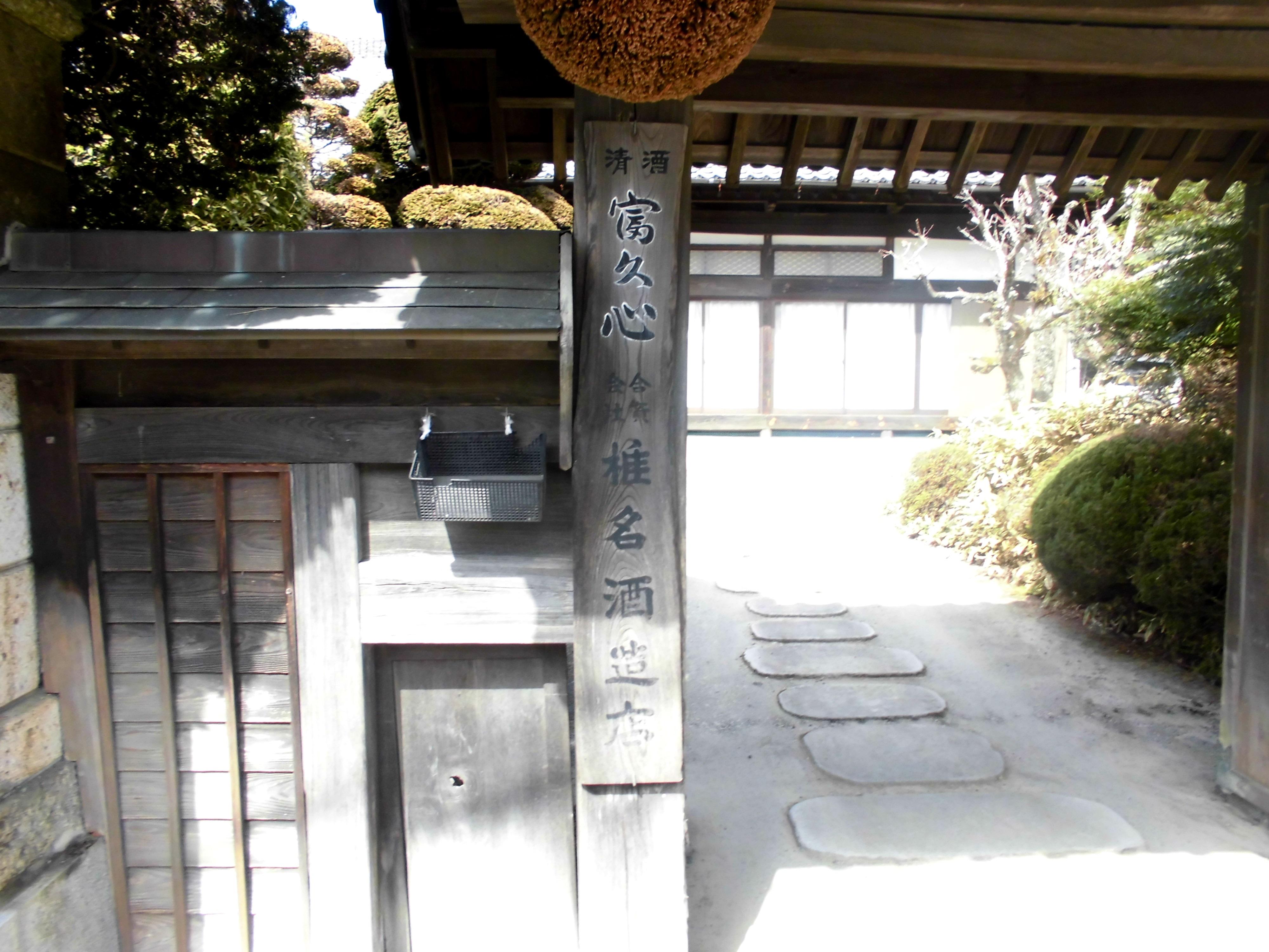 日立市十王町の地酒「富久心」の蔵元、椎名酒造店に行ってきました。