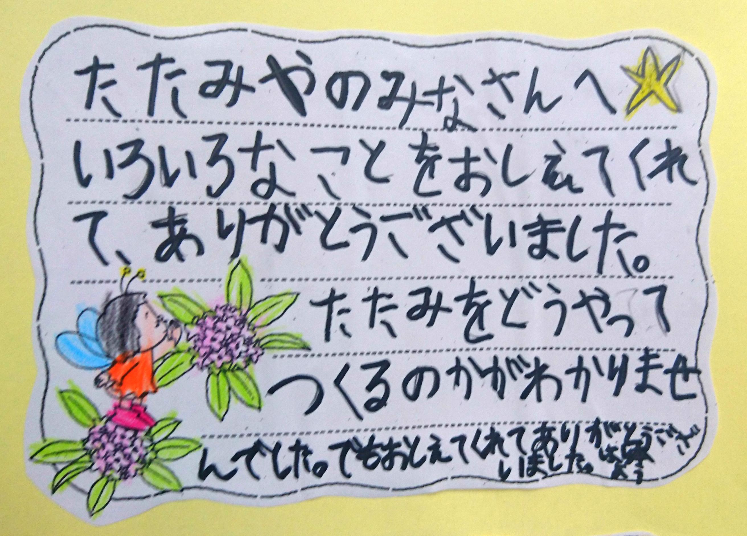 白方小学校職場見学 お礼のメッセージ