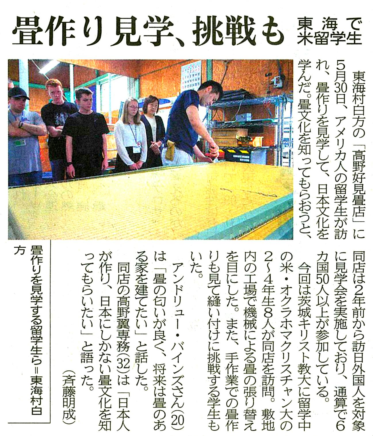 茨城新聞で当店が紹介されました。