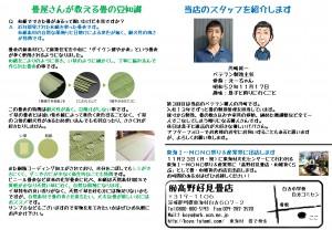 お客様通信No.3_02