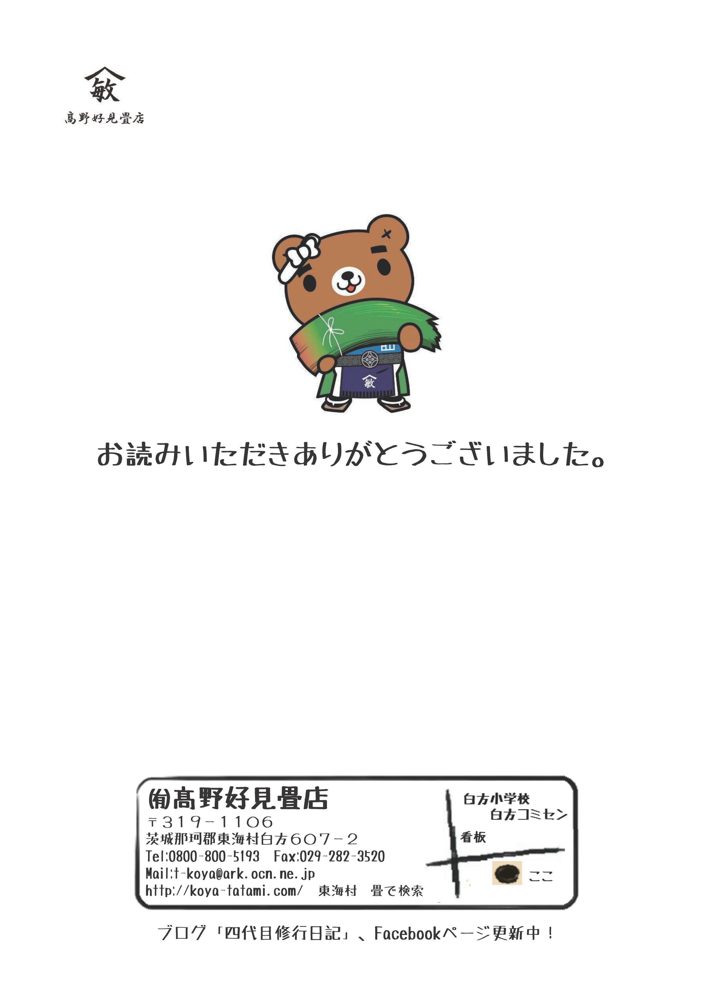 お客様通信№4_09