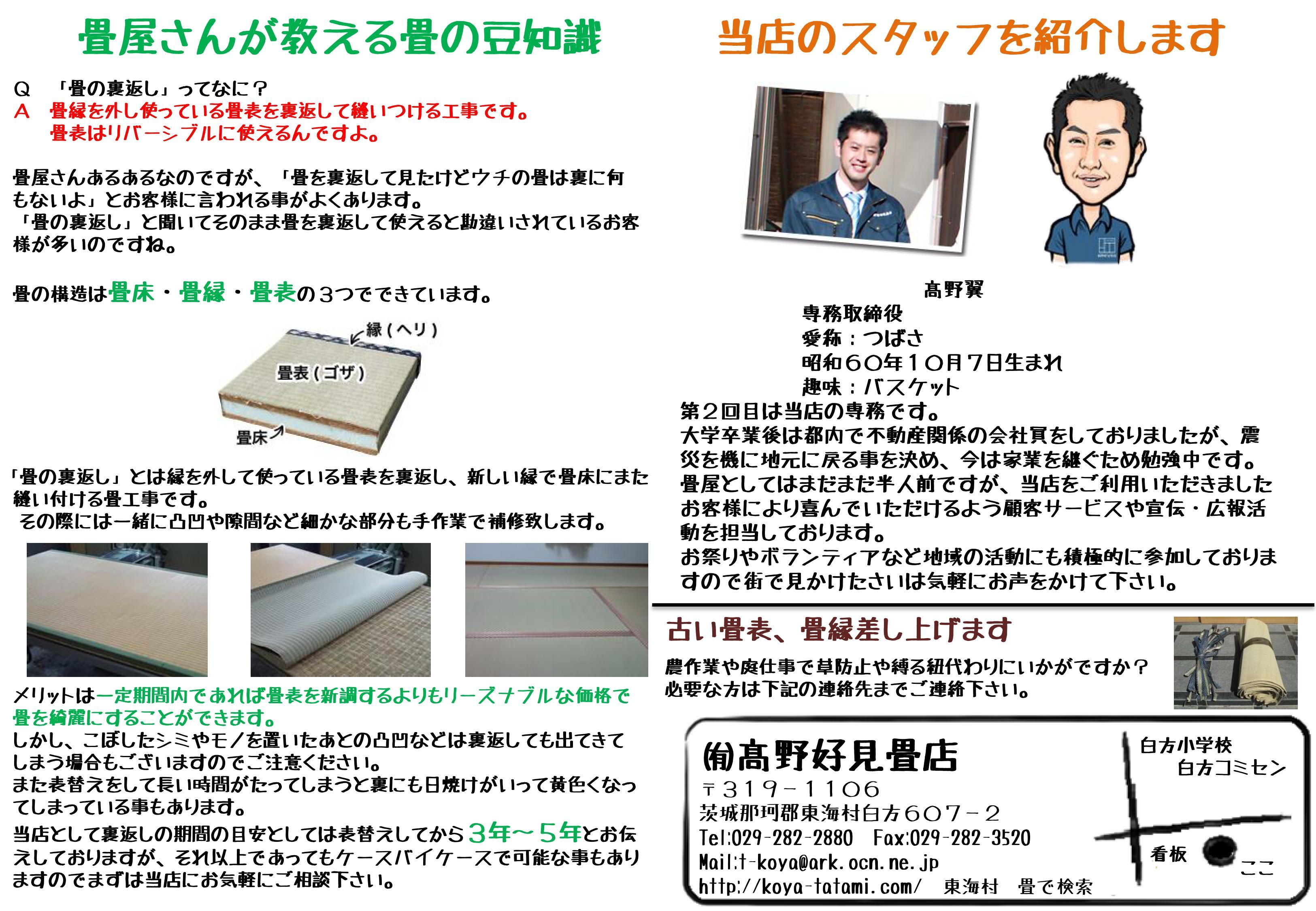お客様通信No.2_02