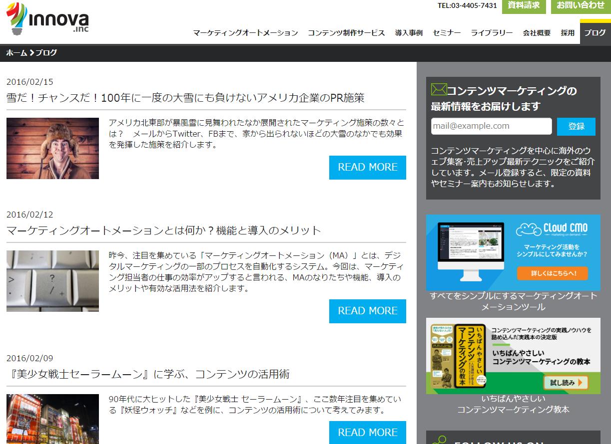 コンテンツマーケティングを学ぼう!イノーバ・ブログ