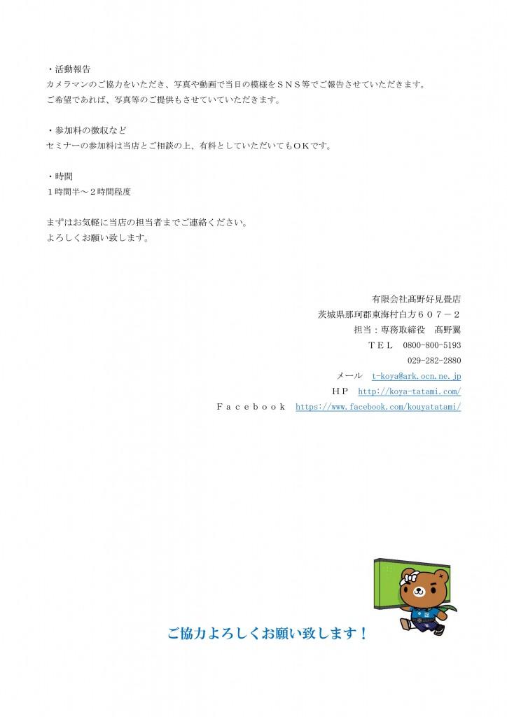 セミナー講師募集_02