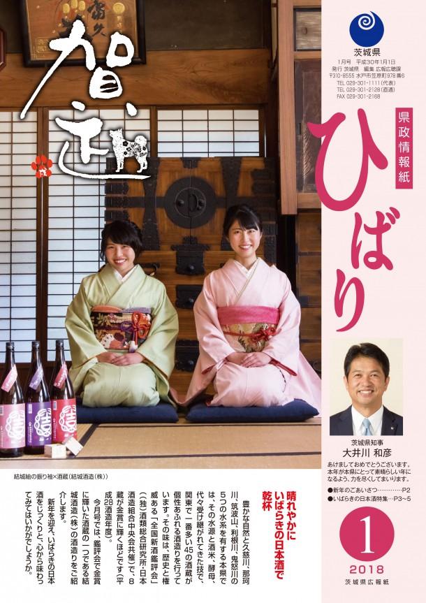 県政情報誌「ひばり」に当店が紹介されました。