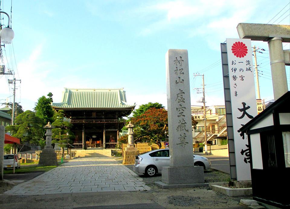 村松山虚空蔵堂
