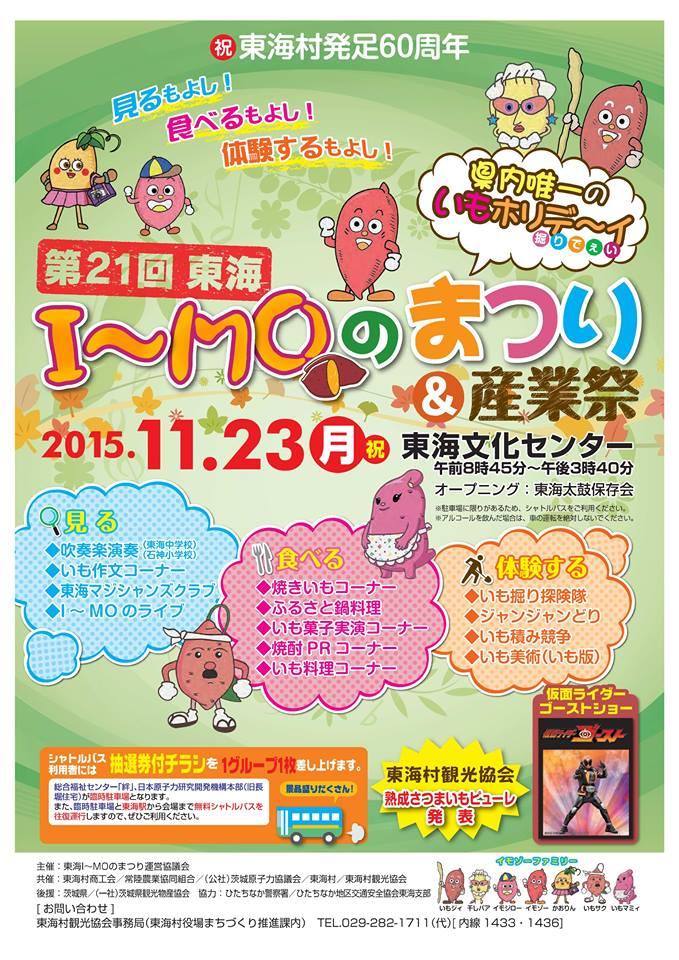 東海I~MOのまつり&東海村産業祭出店決定