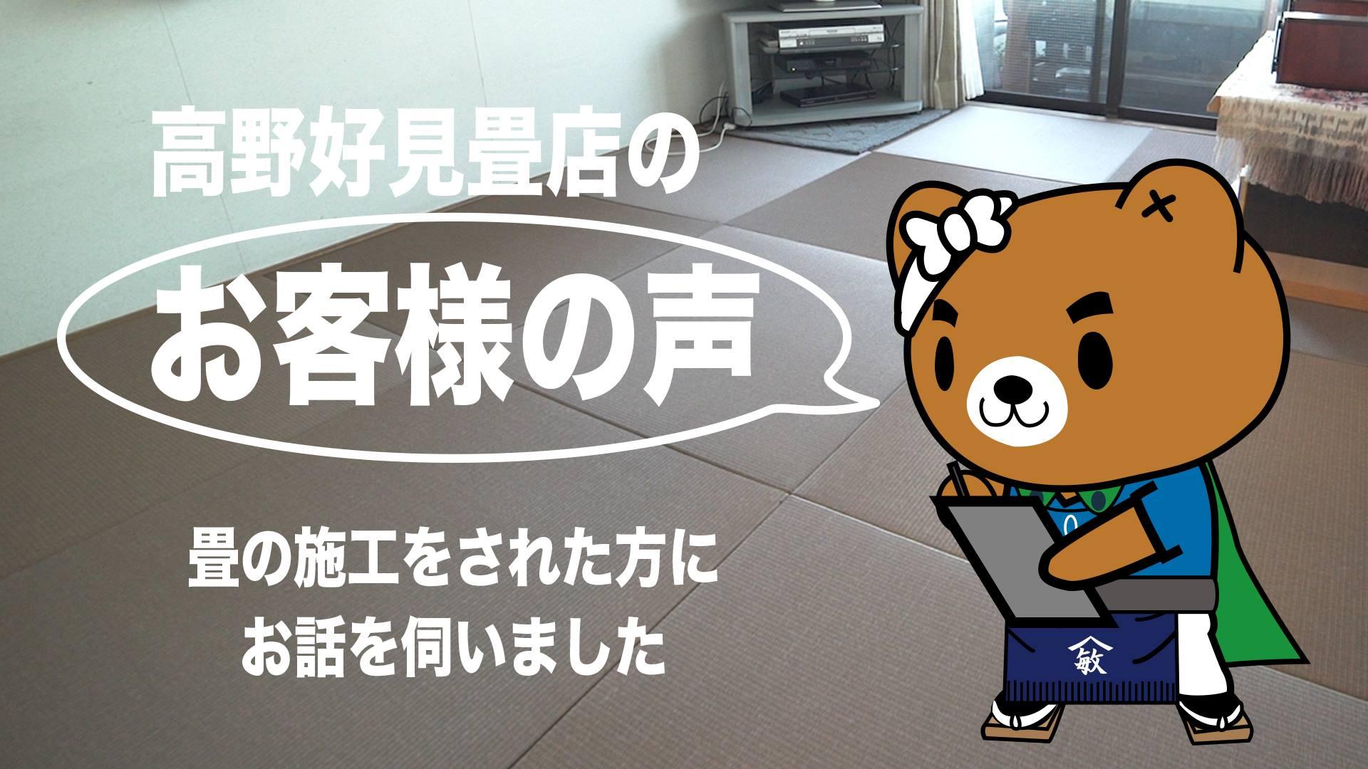 お客様インタビュー動画 日立市 高橋様