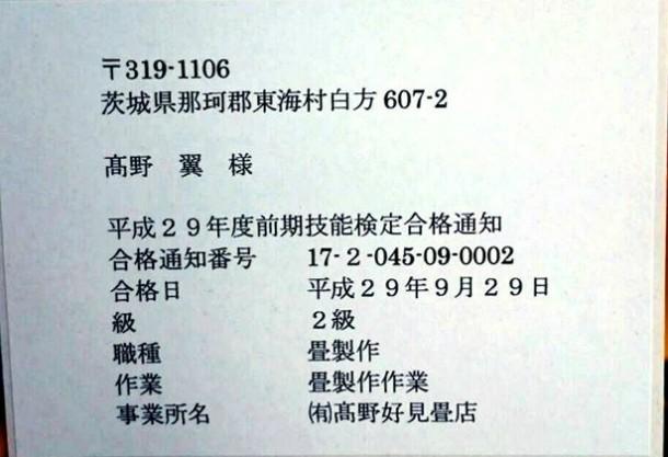 国家資格「2級畳製作技能士」に合格しました。