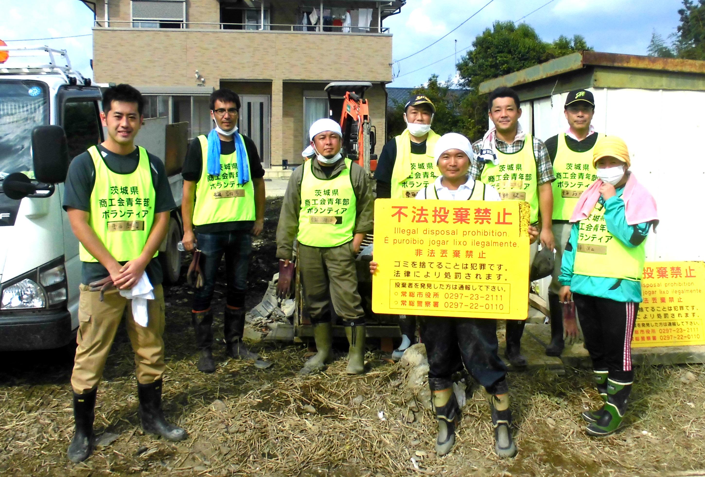 茨城県商工会青年部 常総市災害ボランティア