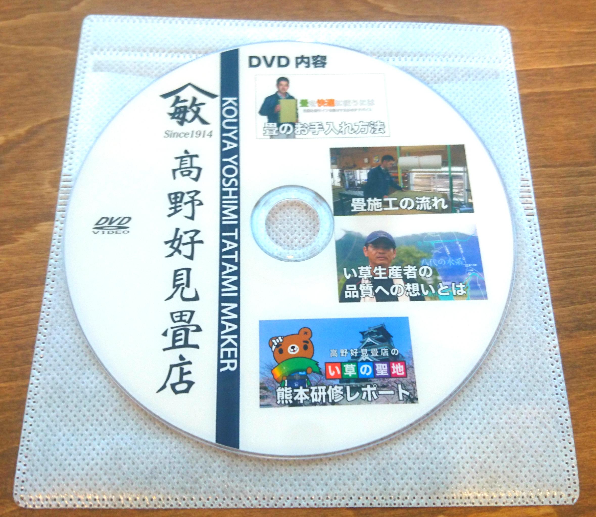 お客様通信第5号 熊本研修レポート DVD付き
