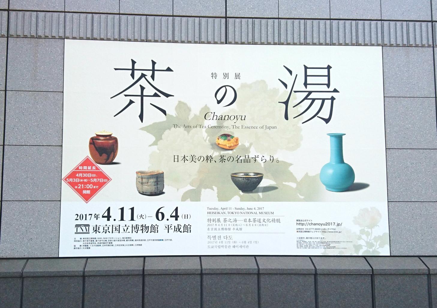 特別展「茶の湯」に行ってきました。