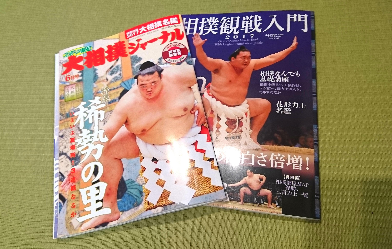 相撲好きのお客様