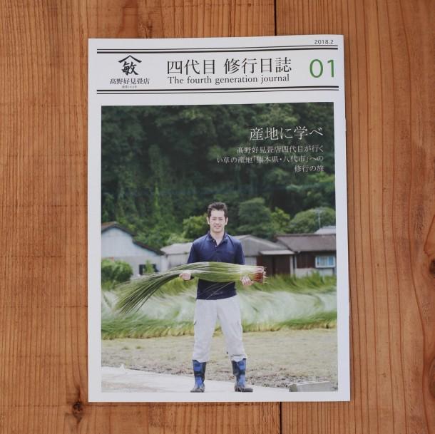 ニュースレター「四代目修行日誌」を発行しました