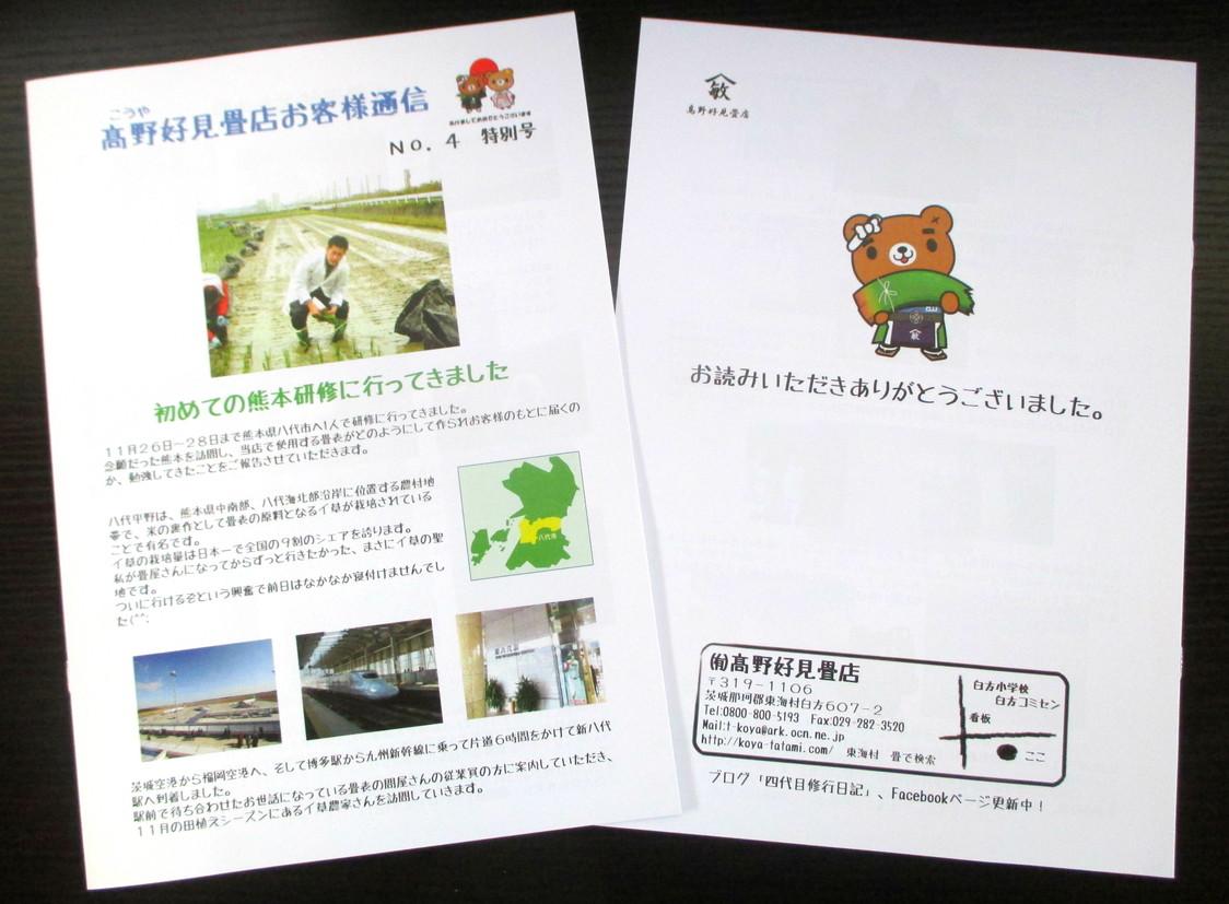 お客様通信第4号 特別号 初めての熊本研修レポート