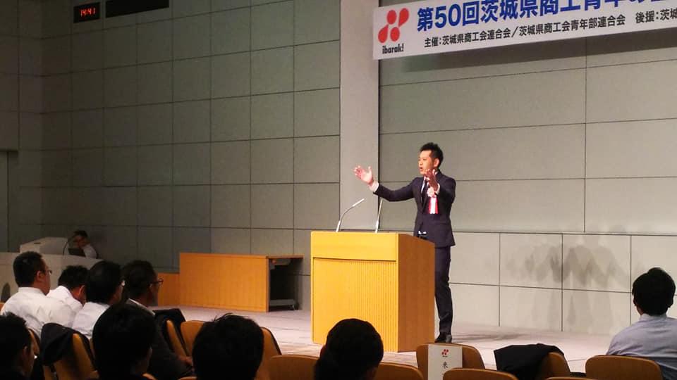 第50回茨城県商工会青年部主張発表大会に出場