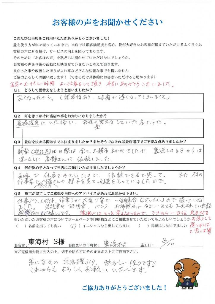 須崎様 平成30年8月
