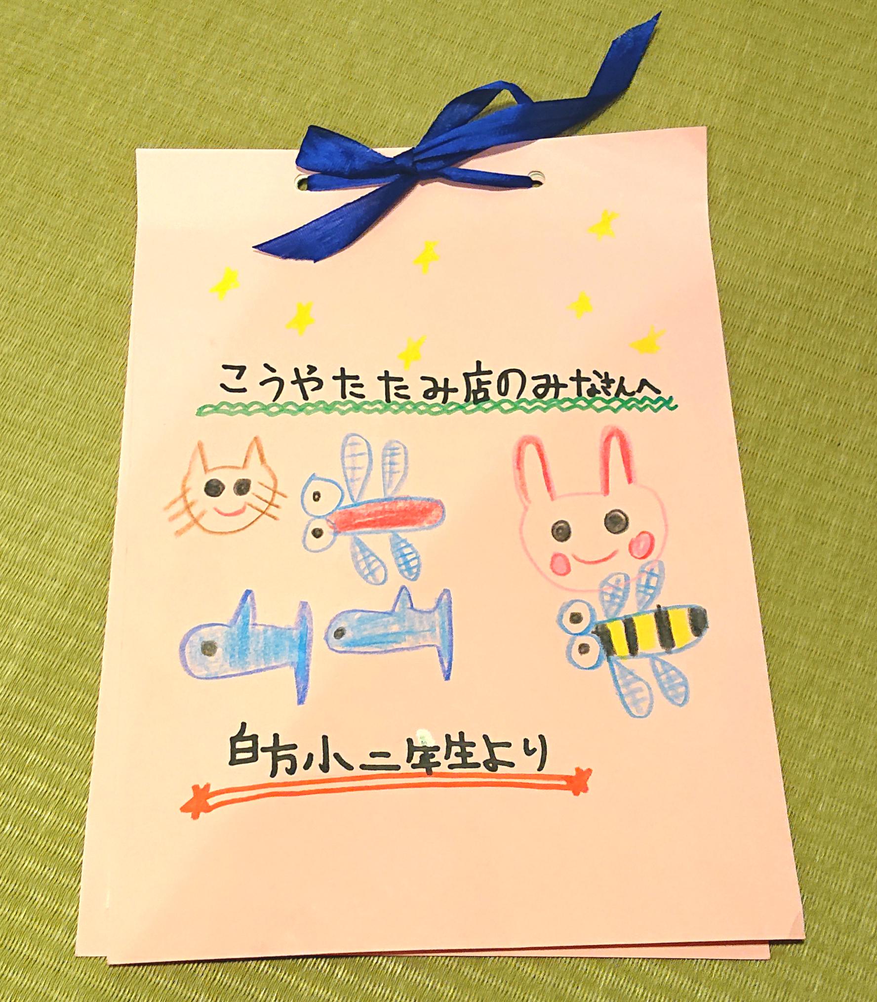 白方小学校2年生の子ども達からお礼のお手紙を頂きました。